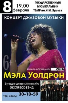 Концерт джазовой музыки исп. Мэла Уолдрон постер