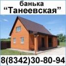 Банька «Танеевская»