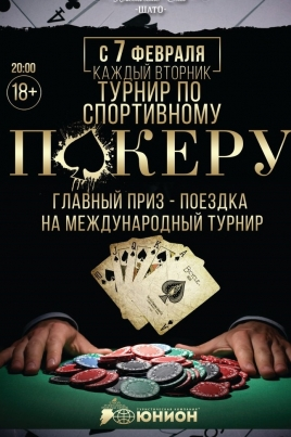 Турнир по спортивному покеру постер