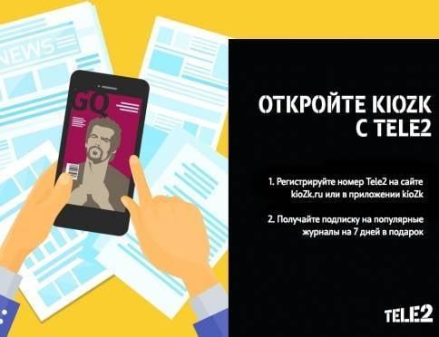Tele2 открыла kioZk