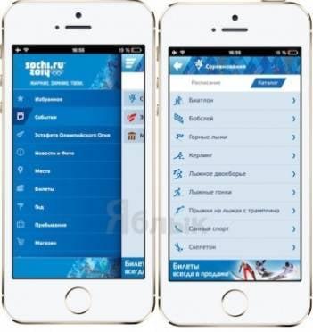 «МегаФон» выпустил мобильный путеводитель по олимпийскому Сочи