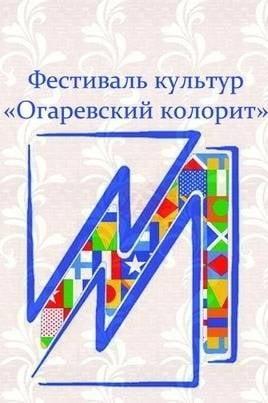 Огарёвский колорит постер