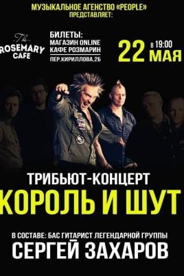 Трибьют- концерт
