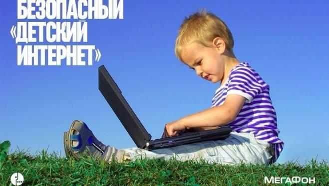 Безопасность в Сети доверяют «Детскому интернету»