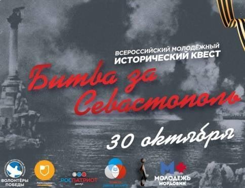 Жители Саранска могут стать участниками «Битвы за Севастополь»