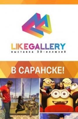 Like Gallery: выставка иллюзий постер