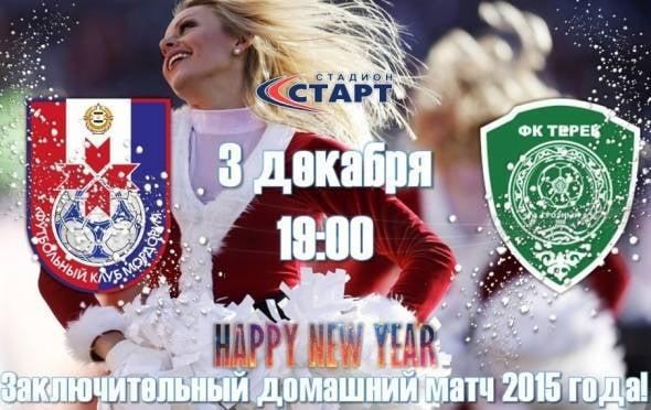 Болельщиков ФК «Мордовия» согреют на последнем домашнем матче