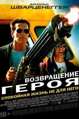 Возвращение герояThe Last Stand постер