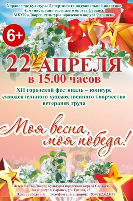 Моя Весна, моя Победа! постер