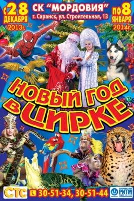 Новый год в цирке постер