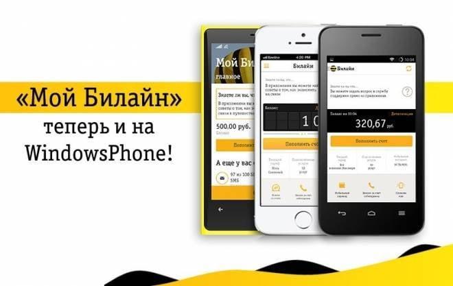 «Мой Билайн» для смартфонов на Windows Phone