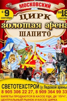 Цирк шапито «Золотая арена» постер