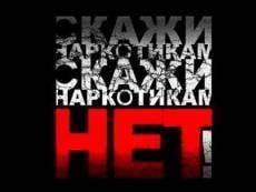В Мордовии стартовала акция «Сообщи, где торгуют смертью!»