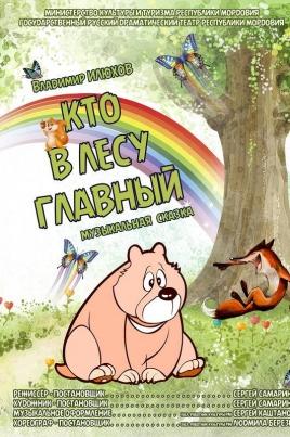 Кто в лесу главный постер