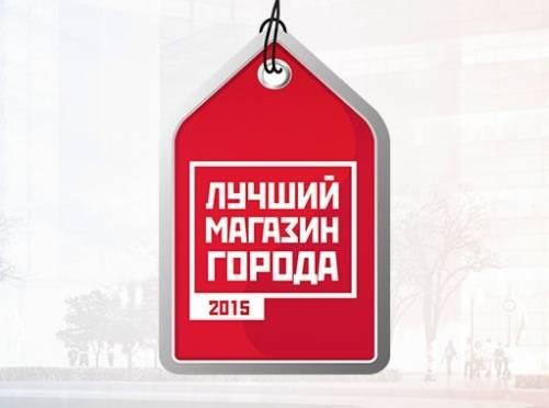 В Саранске стартует конкурс «Лучший магазин города 2015»