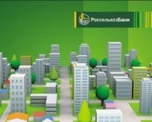 Мордовский филиал РСХБ приглашает на «Ипотечную пятницу»