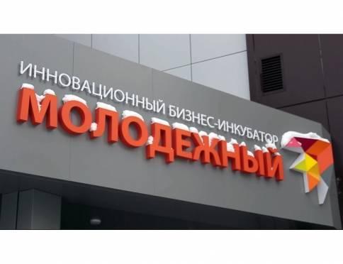 В Саранске молодых бизнесменов будут «выращивать» в инкубаторе