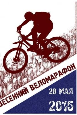 Весенний веломарафон постер