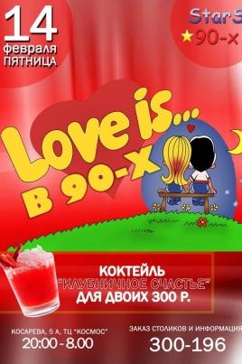 Love is... в 90-х постер