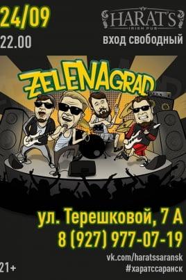 Группа ZelENAgrad постер