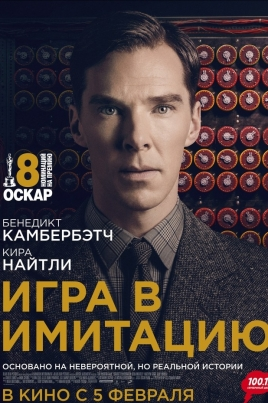 Игра в имитациюThe Imitation Game постер