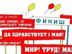 Первомай в Мордовии станет апогеем чествования людей труда