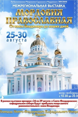 Мордовия Православная. От князя Владимира до наших дней постер