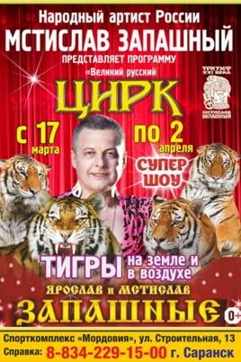 Великий русский цирк Мстислава Запашного постер