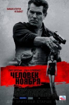 Человек ноябряThe November Man постер