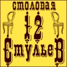 Столовая «12 Стульев»