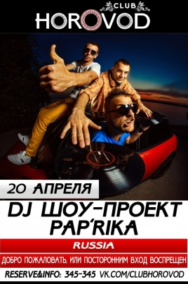 DJ шоу - проект Pap'rika постер