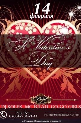 St. Valentine's day постер