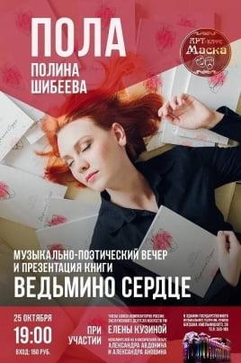 Творческий вечер Полины Шибеевой постер
