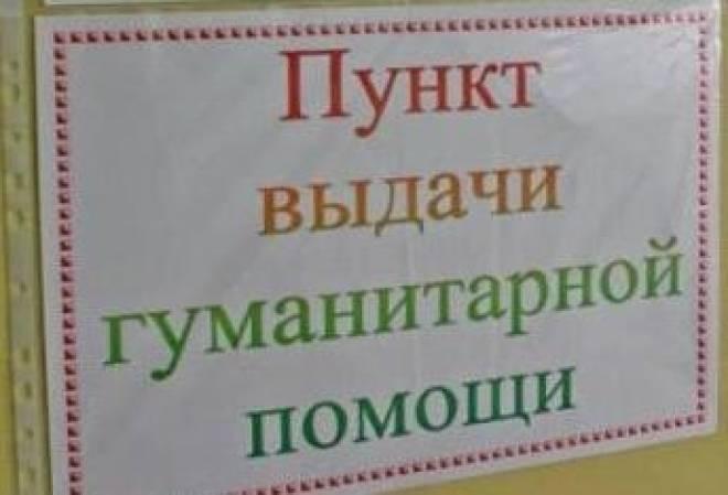 Жители Мордовии могут бесплатно отправить посылки с гуманитарной помощью для беженцев