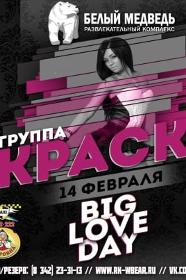 BIG LOVE DAY постер