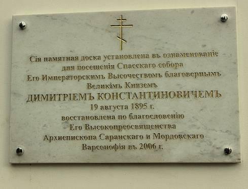 В Саранске увековечили память о событии 120-летней давности
