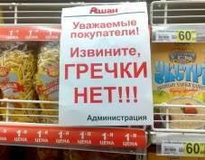 Глава Мордовии рассказал все тайны о гречке