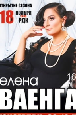 Елена Ваенга постер