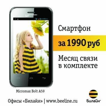 «Билайн» делает смартфоны еще доступнее