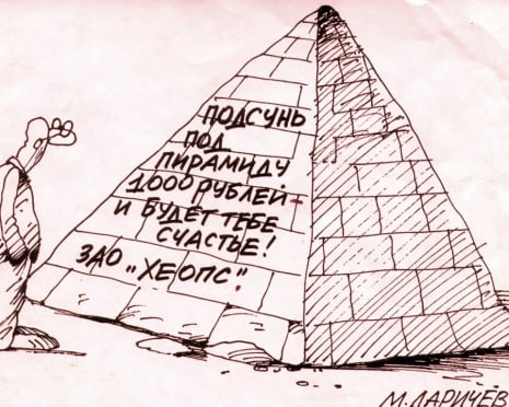 Оперативники задержали хозяина саранской «пирамиды»