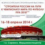 В Саранске пройдет грандиозная строительная выставка