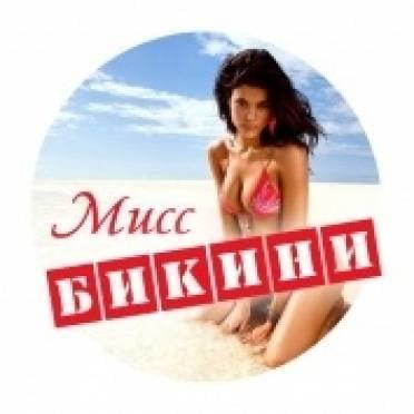 Фотоконкурс «Мисс бикини»: успей принять участие!