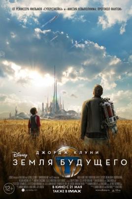 Земля будущегоTomorrowland постер