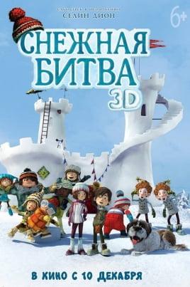 Снежная битваLa guerre des tuques 3D постер