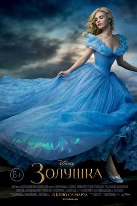 ЗолушкаCinderella постер