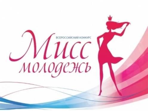 Красавицы из Мордовии могут побороться за титул «Мисс молодежь»