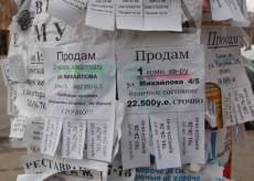 В Саранске будут наказывать расклейщиков объявлений