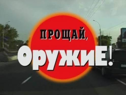 Жители Мордовии добровольно отдали полиции 67 единиц оружия и 17 гранат