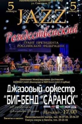 Рождественский джаз постер