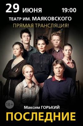 Последние постер